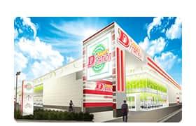 千葉県 スーパーD'ステーション 千葉みなと店 千葉市中央区中央港 外観写真