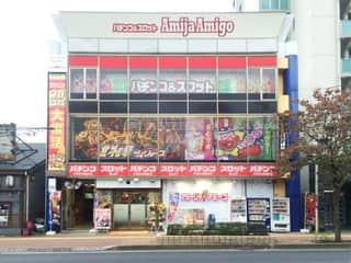 東京都 アミージャアミーゴ昭島店 昭島市昭和町 外観写真