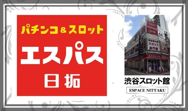 東京都 エスパス日拓渋谷スロット館 渋谷区道玄坂 外観写真