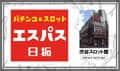 エスパス日拓渋谷スロット館