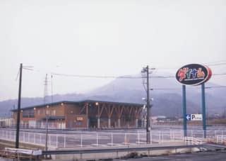 山口県 ダイナム下関店 下関市長府才川 外観写真