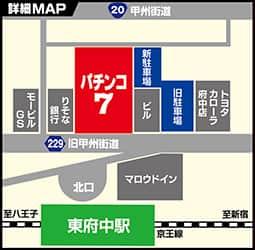 東京都 パチンコセブン 府中市若松町 案内図