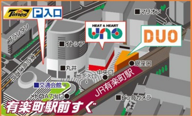 東京都 有楽町UNO 千代田区有楽町 案内図