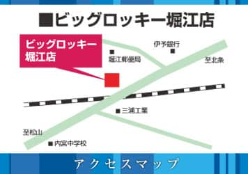愛媛県 ビッグロッキー堀江店 松山市堀江町 案内図