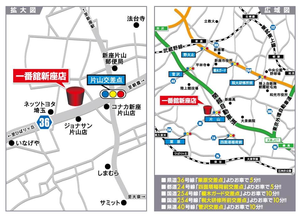 埼玉県 一番舘 新座店 新座市道場 案内図