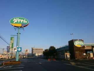 群馬県 ダイナム前橋店 前橋市亀里町 外観写真