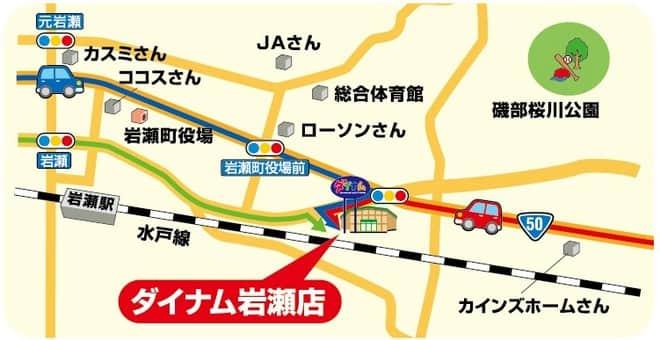 茨城県 ダイナム茨城岩瀬店 桜川市上城 案内図