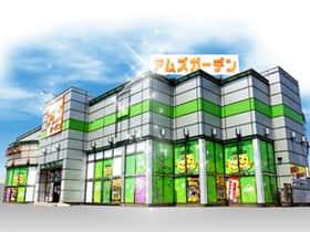 宮城県 アムズガーデン石巻店 東松島市赤井 外観写真