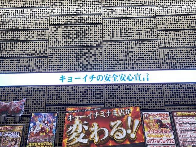 大阪府 キョーイチミナミ店 大阪市中央区難波千日前 外観写真