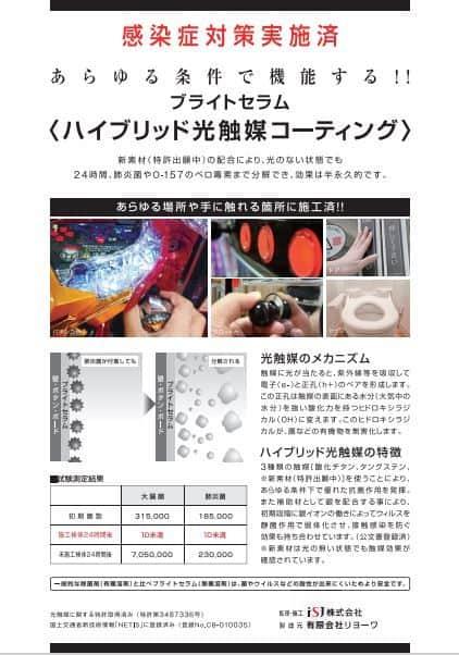 東京都 パチンコ大学 東久留米店 東久留米市本町 画像2