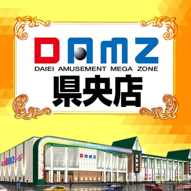 新潟県 DAMZ県央店 燕市井土巻 最新情報