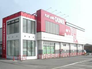 埼玉県 プレイランドオーナー 川口市北原台 外観写真