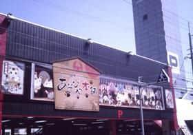 兵庫県 あそびや本舗 神戸市垂水区星が丘 外観写真