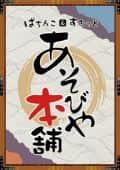 兵庫県 あそびや本舗 神戸市垂水区星が丘 ロゴ