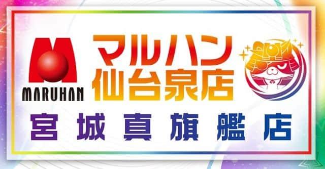 宮城県 マルハン仙台泉店 仙台市泉区大沢 外観写真