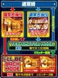 株式会社平和 CRターミネーター2S6000V4 ゲームフロー