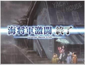 聖闘士星矢(セイントセイヤ)海皇覚醒のGB終了画面の奇数設定示唆