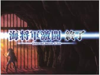 聖闘士星矢(セイントセイヤ)海皇覚醒のGB終了画面の次回GBレベル示唆