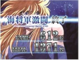 聖闘士星矢(セイントセイヤ)海皇覚醒のGB終了画面の偶数設定示唆