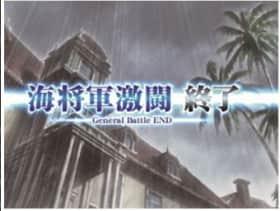 聖闘士星矢(セイントセイヤ)海皇覚醒のGB終了画面の設定示唆