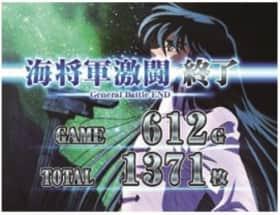 聖闘士星矢(セイントセイヤ)海皇覚醒のGB終了画面の高設定示唆