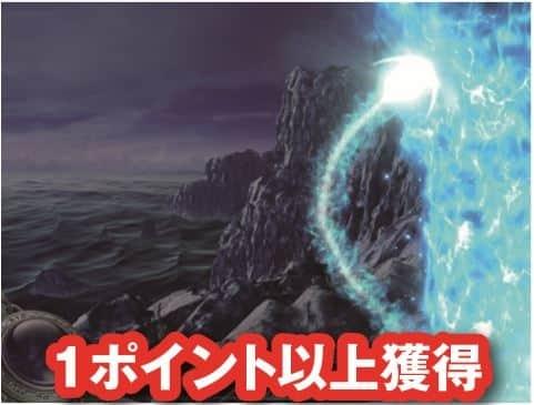 聖闘士星矢(セイントセイヤ)海皇覚醒の不屈ポイント小