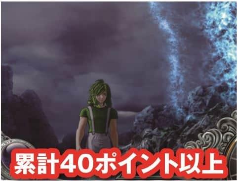 聖闘士星矢(セイントセイヤ)海皇覚醒の不屈ポイント累計40ポイント以上