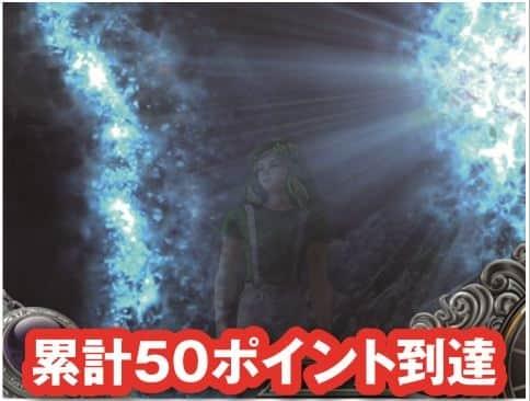 聖闘士星矢(セイントセイヤ)海皇覚醒の不屈ポイントの累計50ポイント到達