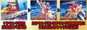 聖闘士星矢(セイントセイヤ)海皇覚醒のGBラウンド開始画面の設定示唆