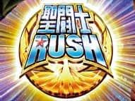 直撃聖闘士RUSH