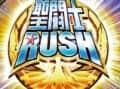 直撃聖闘士RUSH当選率