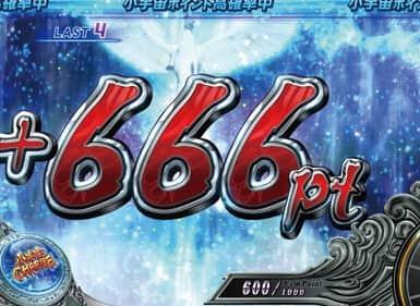 聖闘士星矢(セイントセイヤ)海皇覚醒の小宇宙チャージ中の設定示唆