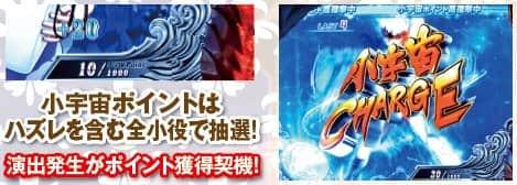 聖闘士星矢(セイントセイヤ)海皇覚醒の小宇宙ポイントのGB抽選