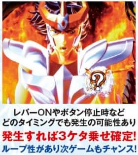 聖闘士星矢 -海皇覚醒-の鳳凰幻魔拳フリーズ