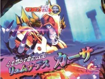 聖闘士星矢(セイントセイヤ)海皇覚醒のGBラウンド開始画面のカーサ