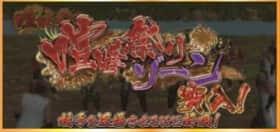 喧嘩祭りゾーン