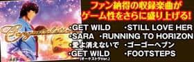 CR シティーハンター ~XYZ 心の叫び~のファン納得の収録楽曲がゲーム性をさらに盛り上げる!