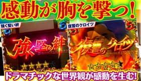 CR シティーハンター ~XYZ 心の叫び~の4つの「胸を撃つ!」演出