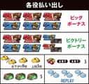 株式会社三洋物産 パチスロアタックNo.1~開幕!世界選手権~ 払い出し