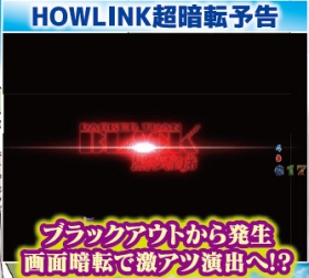 ダーカーザンブラック ‐黒の契約者‐のHOWLINK暗転予告