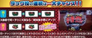 キン肉マン 夢の超人タッグ編のタッグ役の連続は…大チャンス!!