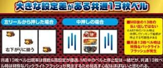 キン肉マン 夢の超人タッグ編の大きな設定差がある共通13枚ベル