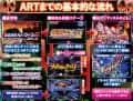 山佐株式会社 パチスロ キン肉マン 夢の超人タッグ編 ゲームフロー