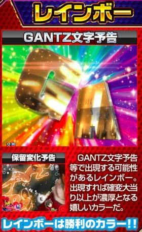 ぱちんこGANTZのガンツ文字予告のレインボー予告