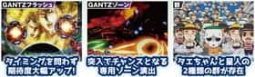 ぱちんこGANTZの通常時チャンス演出の紹介