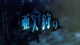 亜人狩り(CZ)