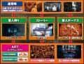 株式会社オリンピア パチスロ亜人 ゲームフロー