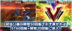 ぱちんこ 仮面ライダー フルスロットル タックル99Ver.の基本仕様の紹介