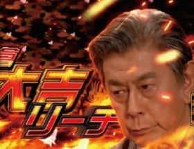渡る世間は鬼ばかりの岡倉大吉リーチ