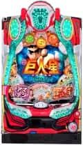 株式会社サンセイアールアンドディ PA巨人の星~栄光の軌跡~LIGHT version 筐体